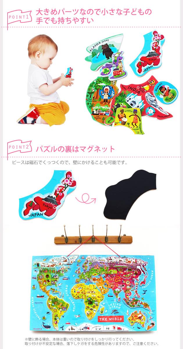 ジャノー マグネット式 パズルワールドマップ 英語版 92P /世界地図/パズル/木のおもちゃ/英語/おもちゃ/知育玩具/2歳/3歳/お誕生日プレゼント/お誕生日プレゼント/