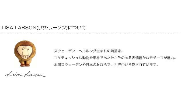 LISA LARSON(リサ・ラーソン) スケッチシリーズ サーモマグ 270ml