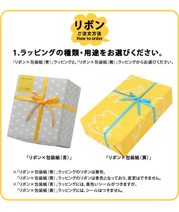 【有料】 ラッピング 黄色リボン