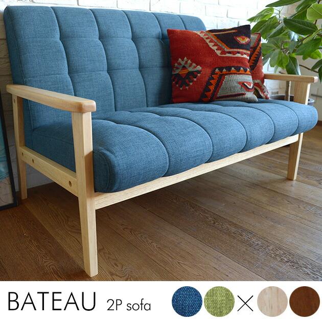Bateau 2P sofa /ソファー/2人掛け/布張り/ファブリック/木製フレーム/北欧/カフェ/青/ビンテージ/布/