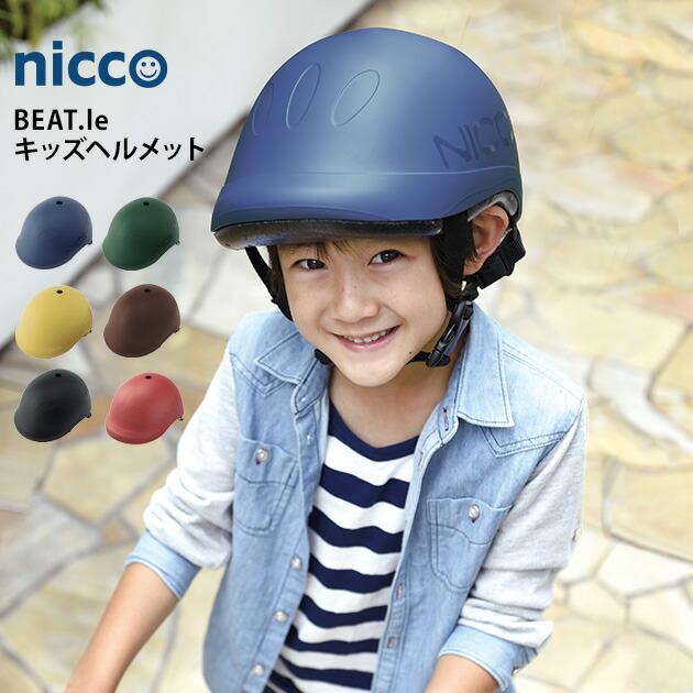 nicco(ニコ) BEAT.le(ビートル) キッズヘルメット