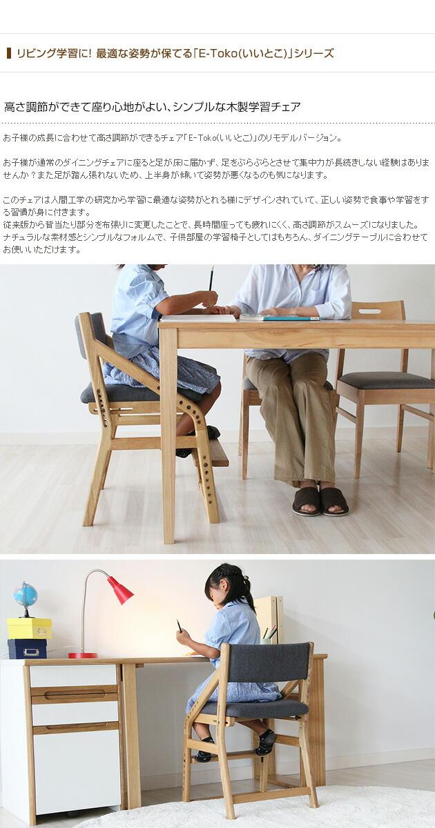 E-Toko 子供チェアー /学習椅子/学習チェア/ダイニング/木製/リビング学習/キッズチェア/子供椅子/ダイニングチェア/子供/キッズ/