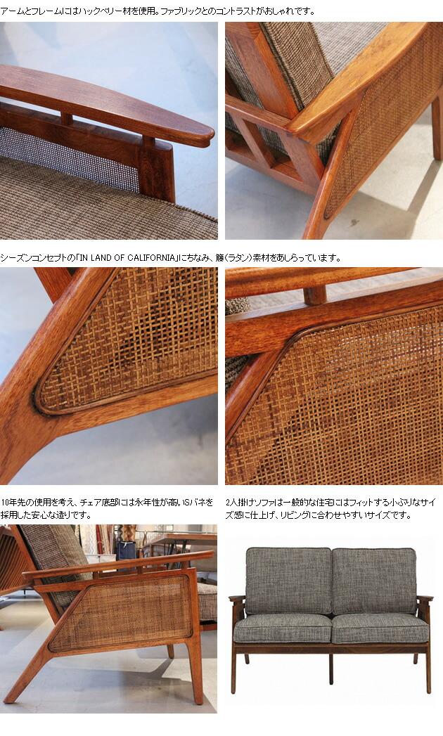 ACME Furniture アクメファニチャー WICKER SOFA 2P  ウィッカー ソファ 2人掛け /アクメファニチャー/ACME/ソファ/ソファー/ヴィンテージ/ビンテージ/2人掛け/ファブリック/おしゃれ/グレー/