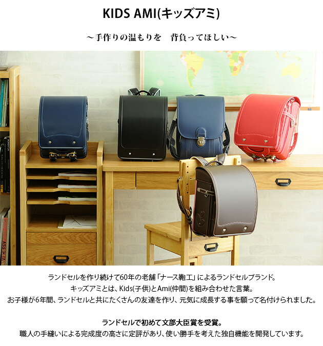 KIDS AMI キッズアミ トラッド 牛革エコレザー フラットキューブランドセル A4フラットファイルサイズ対応  ランドセル 男の子 女の子 2018年 日本製 国産 牛革 A4フラットファイル対応 6年保証 エコレザー