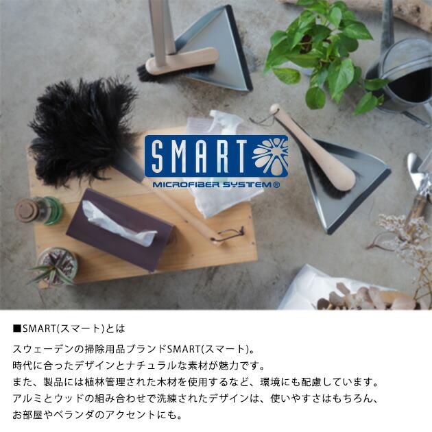 SMART スマート DUSTPAN SET ダストパンセット S 掃除用具 掃除グッズ 北欧 SMART スマート ほうき ちりとり シンプル おしゃれ そうじ