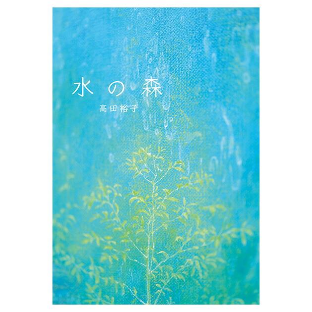 水の森 絵本