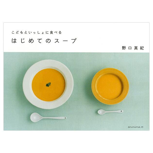 こどもといっしょに食べる はじめてのスープ