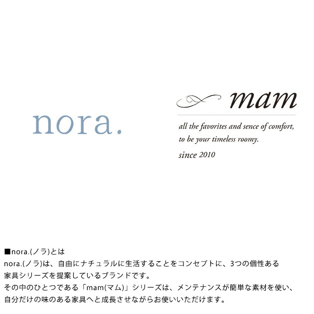 nora. ノラ mam(マム) teetree(ティツリー) 90ラック