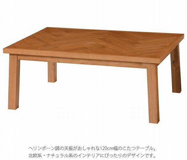 こたつテーブル ヘリンボーン調 幅120cm 長方形  こたつ コタツ テーブル 長方形 おしゃれ ローテーブル こたつテーブル コタツテーブル リビング 炬燵