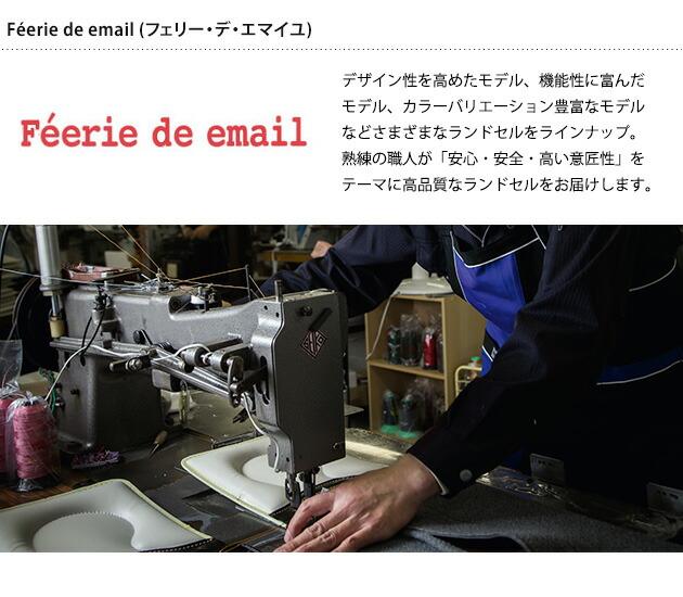 Feerie de email (フェリー・デ・エマイユ) ランドセル クラシカル