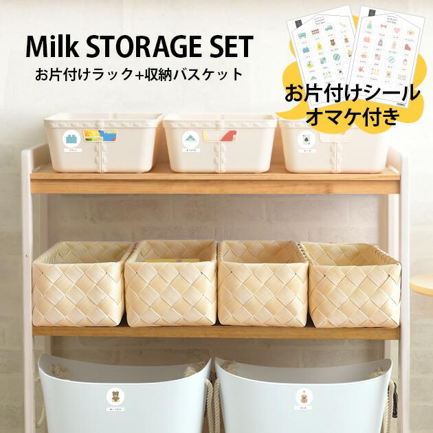 こどもと暮らしオリジナル New Milk お片付けラック&バスケットセット  おもちゃ 収納 おもちゃ収納 トイラック お片付け 絵本棚 棚 木製 ラック 3段