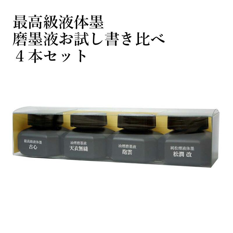"""""""最高級液体墨・磨墨液お試し書き比べ"""