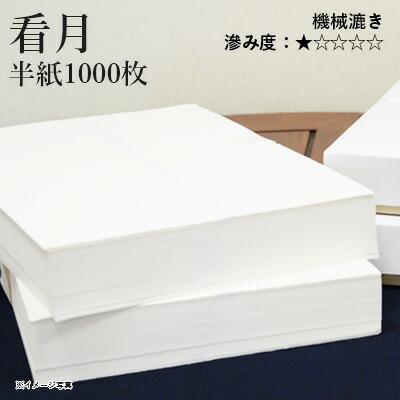 看月 半紙1000枚