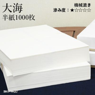 大海 半紙1000枚