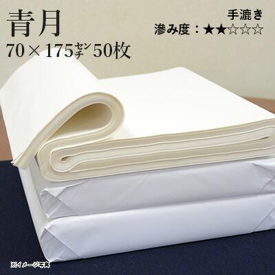 青月 2.3×5.8尺(70×175cm)50枚
