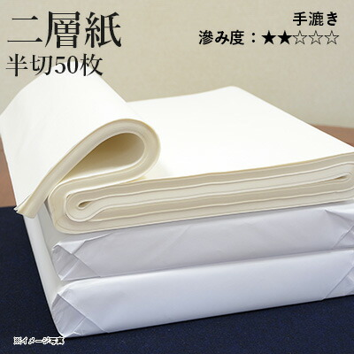 二層紙 半切(35×136cm)50枚