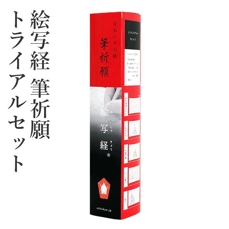 絵写経 筆祈願トライアルセット