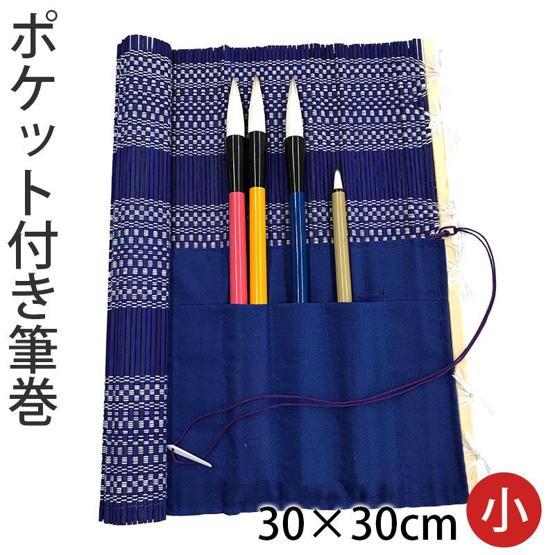 ポケット付き筆巻 30×30cm
