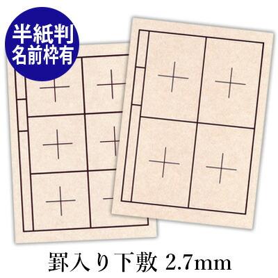 """""""罫入りNフェルト2.7mm"""