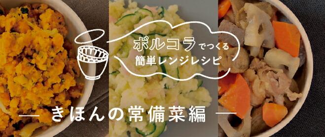ボルコラ 基本の常備菜
