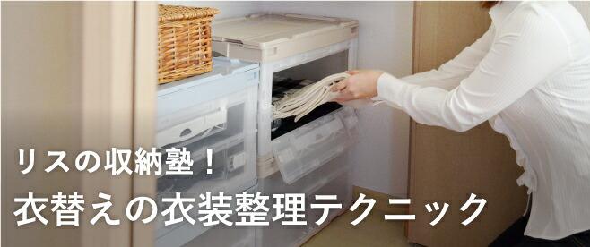 リスの収納塾 -衣替え編-