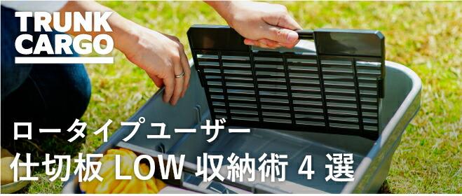 トランクカーゴ ロータイプユーザー 仕切り板LOW収納術4選
