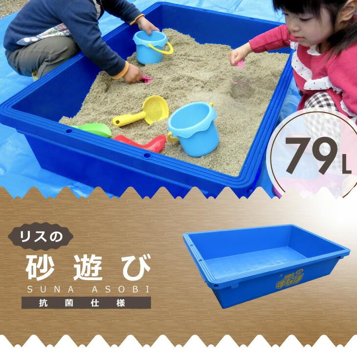 砂場 コンテナ