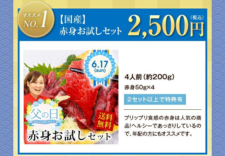 【国産】赤身お試しセット 2,500円(税込)