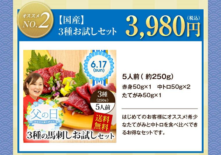 【国産】3種お試しセット 3,980円(税込)