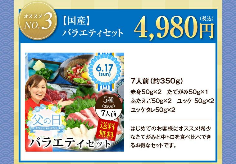 【国産】バラエティセット 4,980円(税込)