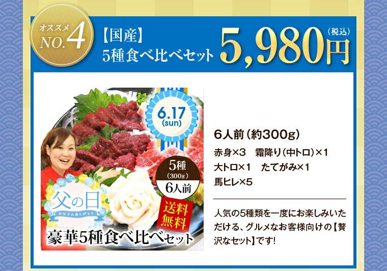 【国産】3種食べ比べセット 5,980円(税込)