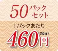 50パックセット