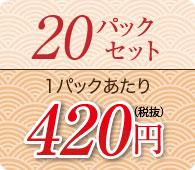 20パックセット