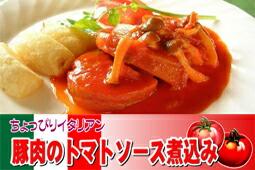 豚肉トマトソース煮込み