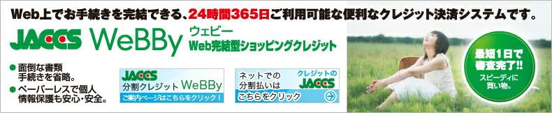 JACCS ウェブクレジット