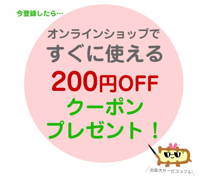 LINEお友達登録でオンラインショップですぐに使える300円クーポンが貰えます