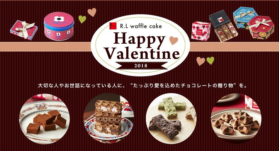 バレンタイン2018 チョコレート