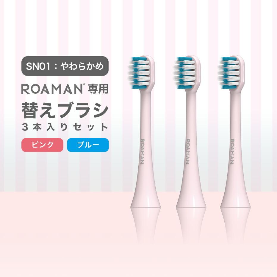 ROAMAN 専用替えブラシSN01 3本入り (ピンク/ブルー)