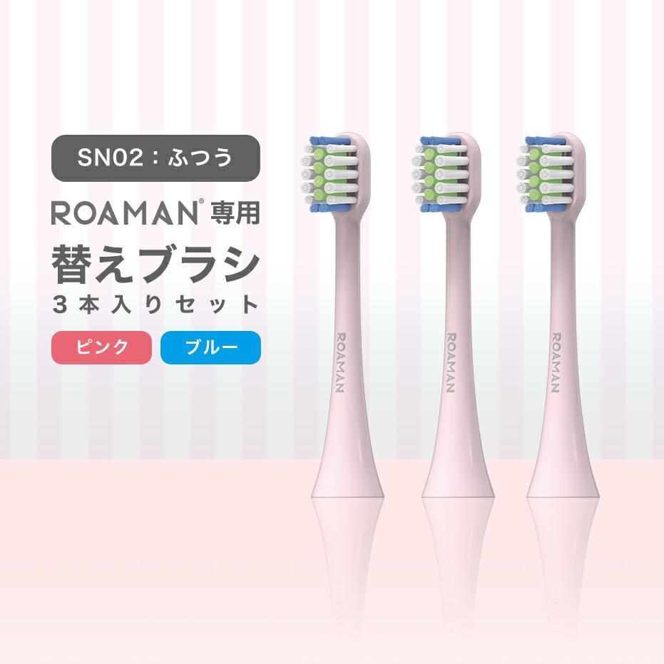 ROAMAN 専用替えブラシSN02 3本入り (ピンク/ブルー)2個セット