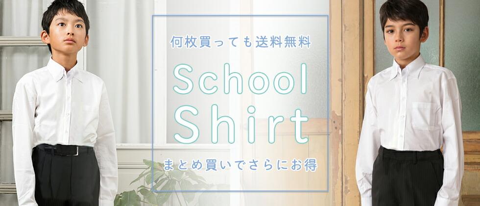 学生シャツ男児