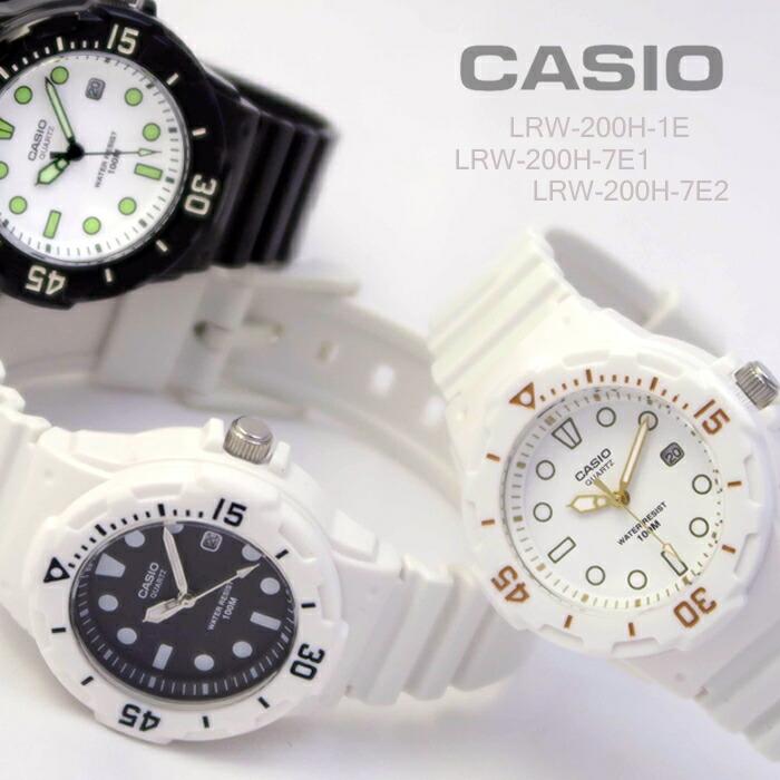 CASIO LRW-200H-7E2 LRW-200H-7E1 LRW-200H-1E レディース腕時計