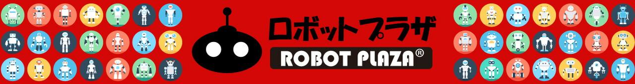 ロボットプラザ