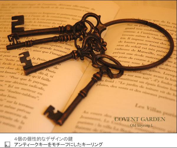 COVENT GARDEN(コベントガーデン) オールドキーリング