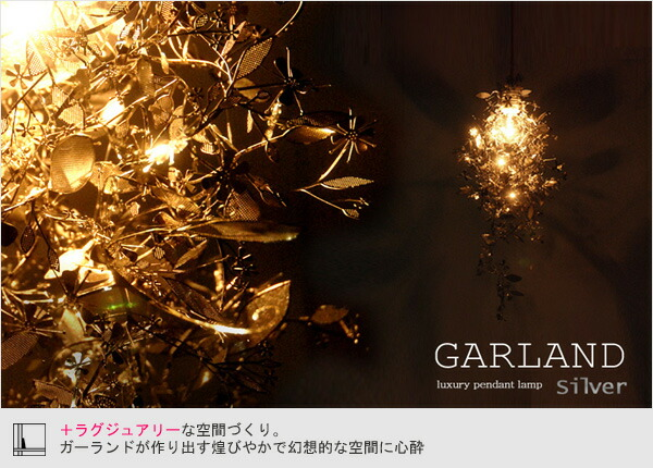 I adore the space where it is like the 煌 びやかで fantasy that Garland( Garland) creates