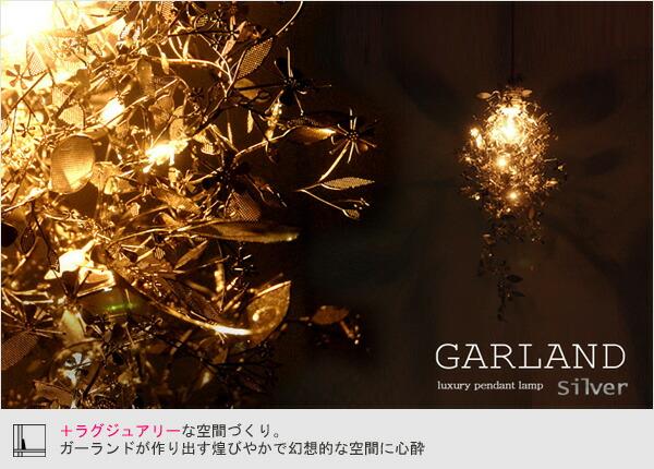 Garland(ガーランド)が作り出す煌びやかで幻想的な空間に心酔