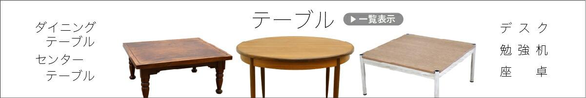 テーブル一覧