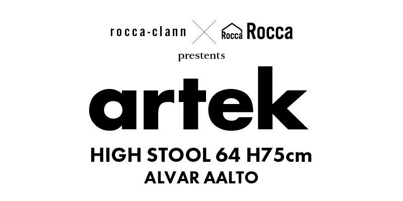 【楽天市場】【アアルト】【artek】ユーズド チェア アルヴァ アアルト Alvar Aalto アルテック 椅子