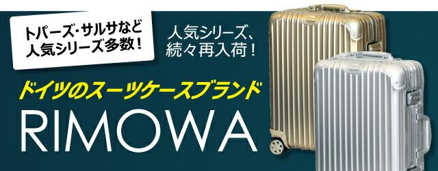 リモワ-rimowa-業界最安値に挑戦中!