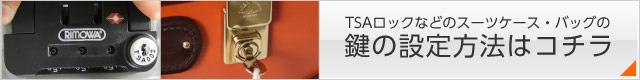 TSAロック鍵の設定方法はコチラ