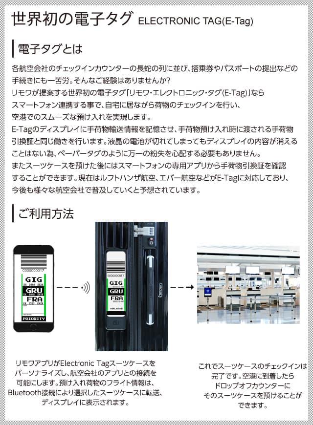 rimowa_etag2.jpg